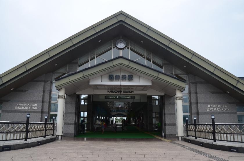 Karuizawa station