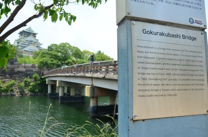 Gakurakubashi Bridge