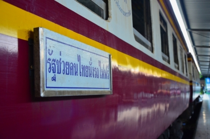 Kereta Ordinary atau ekonomi