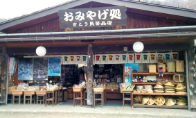 Toko penjual suvenir di Shirakawa-go